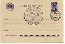 1962 URSS CCCP Exploration Mission Base Ship Polar Antarctic Cover / Card