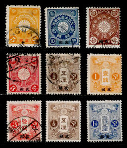 JAPAN, OFFICES IN CHINA: CLASSIC ERA STAMP COLLECTION OVERPRINTS