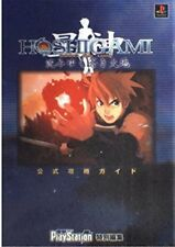 HOSHIGAMI- Blue Earth Sinking -Official Strategy Guide Book / PS
