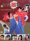 Stephen Chow Photo Album 周星馳 All's Well End's Well 97 家有喜事 電影寫真集
