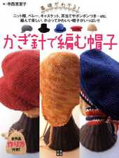 CROCHET HATS for Beginners - Japanese Pattern Book