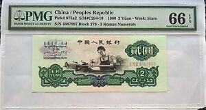 China 1960 2 Yuan Wmk Stars PMG-66 Paper Money,UNC
