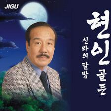 Hyun In - Golden 2CD Jigu Record Korea Traditional Music  New Sealed