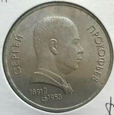 1991 Russia 1 One Rouble - Sergey Prokofiev