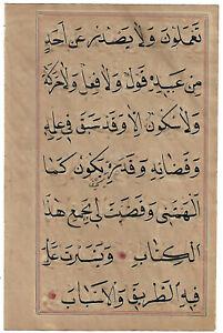 BEAUTIFUL ISLAMIC MANUSCRIPT LEAF DALAYEL KHAYRAT: d7