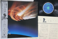 LP KITARO Ki C28R0083 CANYON JAPAN Vinyl OBI