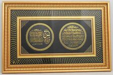 Islamic Muslim resin Frame with glass / Ayah Al Kursi & Yaseen /Home Decorative