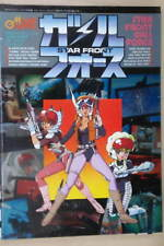 Star Force Gall Force Art book mech material story illust modeling figure manga