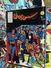superman Arabic comics album # 60