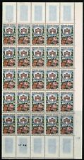 FRANCE 1959 FLORALIES  PARISIENNES 1/2 FEUILLE YT n° 1189 Neuf ★★ luxe / MNH