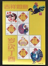 China 2017-1 New Year of Cock Special S/S Zodiac 雞年 如意吉祥 歲次丁酉 福