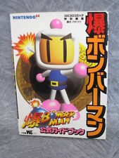 Baku Bomberman Officiel Guide Livre N64 SG86