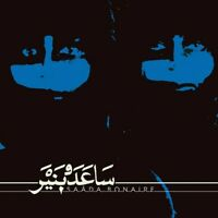 Saada Bonaire - Saada Bonaire (Vinyl 2LP - 2013 - US - Reissue)