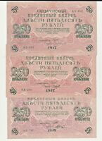 LOT 3 pcs 250 RUBLES BANKNOTE FROM RUSSIA 1917 PICK-36  SWASTIKA UNDERPRINT
