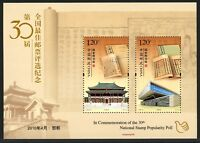 China 2010 30th Best Stamps Popularity Poll S/S