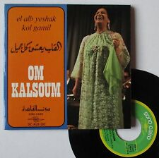 "Vinyle 45T Om Kalsoum ""El alb yeshak kol gamil"" - TRES RARE double sp"