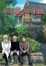 "Miyazaki Hayao ""The Kingdom of Dreams & Madness"" Japan Documentary Region 3 DVD"