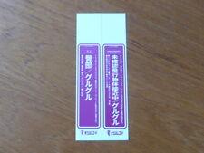 Guru Guru: 2 Promo Obi only [Japan Mini-LP no cd dream tangerine ashra tempel Q