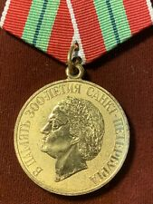 Medal for the 300th Year Memory of St. Petersburg