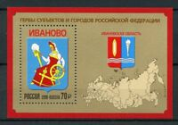 Russia 2018 MNH Ivanovo City Oblast 1v M/S Tourism Coat of Arms Stamps