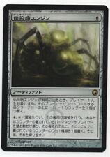 Contagion Engine x 1 MTG Scars of Mirrodin JAPANESE NM Flat rate shipping