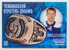2013-14 KHL Gold Collection Ring #RNG-023 Denis Kokarev #/100