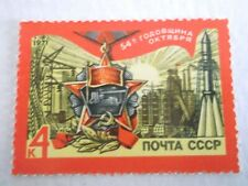 1971 U.S.S.R. 54th Anniv. of October Revolution u/m Mi.3729. G6