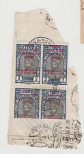 ETHIOPIA 1930 Rare Overprint Stamps Block of Four on Fragment - p36278