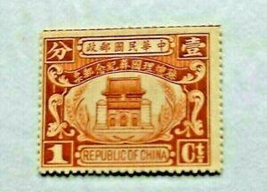 1929 1c China Stamp: Sun Yat-sen Mausoleum (Scott#284 A36) Mnh Unused