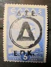 Greece stamps- 1945 Glory/Overprint Δ.σ.ε./ε.π.κ.RARE/MNH
