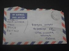 GREECE 1972 COVER FROM A SOLDIER AT CYPRUS-ΕΛΔΥΚ TO PIRAEUS WITH MILITARY CENSOR