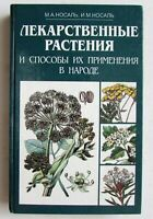 1997 Russian Book MEDICINAL PLANTS AND METHODS OF THEIR USE IN THE PEOPLE