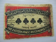 An old matchbox label, The Arab eastern match works, Nablus, Palestine, 40's.