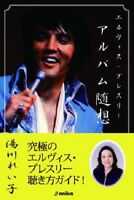 ELVIS PRESLEY Album Zuiso Guide by Reiko Yukawa Japan Book