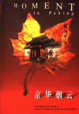 MOMENT IN PEKING By Lin Yutang 2005 edition English Version Brand new