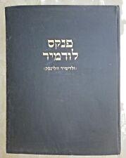 LUDOMIR WLADIMIR WOLYNSK Jewish Community MEMORY YIZKOR BOOK YIDDISH HEBREW 1962