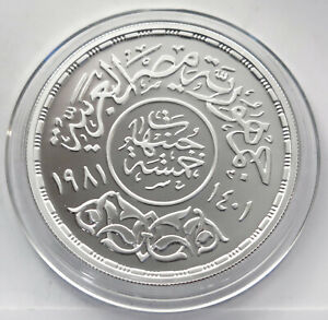 EGYPT 5 POUNDS 1981 ( YEAR of the CHILD ) SILVER Comm Coin (KM# 533) PROOF