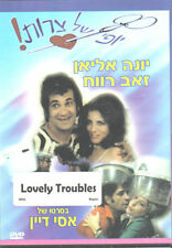 Lovely Troubles (DVD, 2005)  Hebrew with subtitles  BRAND NEW