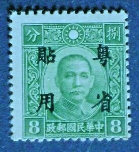 China WW II Japanese Occupation By Provinces RARE Kwantung Sc# 1N26 NH, Cat $500