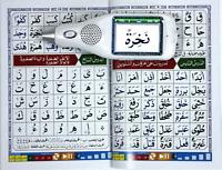 The Complete Digital Islamic Pen Teacher with Bonus Full Holy Quran Reader MP3