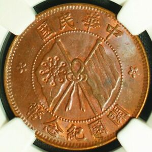 CASH217 1914-17 China Republic 10Cash NGC MS 64 BN.NGC graded only one coin high