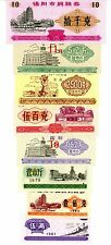 China/People Rep ... P-NL ... 8 Food Coupons ... 1970,s 1980,s ... *UNC*