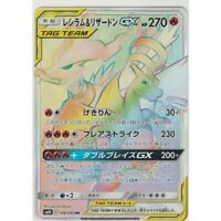 Pokemon Card Japanese - Charizard & Reshiram GX 108/095 HR SM10 - Full Art MINT
