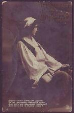 Jewish New Year / Shana Tova Judaica Postcard Russia Gluckwunsch - FOLDED