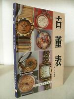 Libro Asiatico Cinese Giapponese? Gu Dong Biao Sh