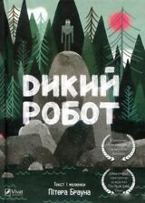 In Ukrainian kids book The Wild Robot by Peter Brown / Пітер Браун - Дикий робот