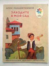 Russische Bücher Book А. Разцветников Стихи. перев. с болг. 1982