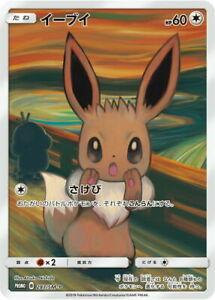 "Pokemon Card Japanese Eevee ""Munch The Scream"" 287/SM-P PROMO Full Art MINT"