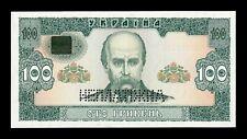 B-D-M Ucrania Ukraine 100 Hryven 1992 Pick 107B Not Issued SC UNC