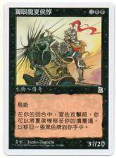 MTG T-Chinese Xiahou Dun, the One-Eyed Portal 3 Kingdoms EX